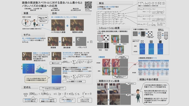 Call for Posters(ポスター発表)