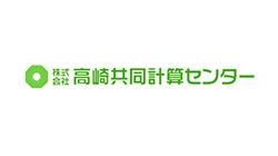 株式会社 高崎共同計算センター